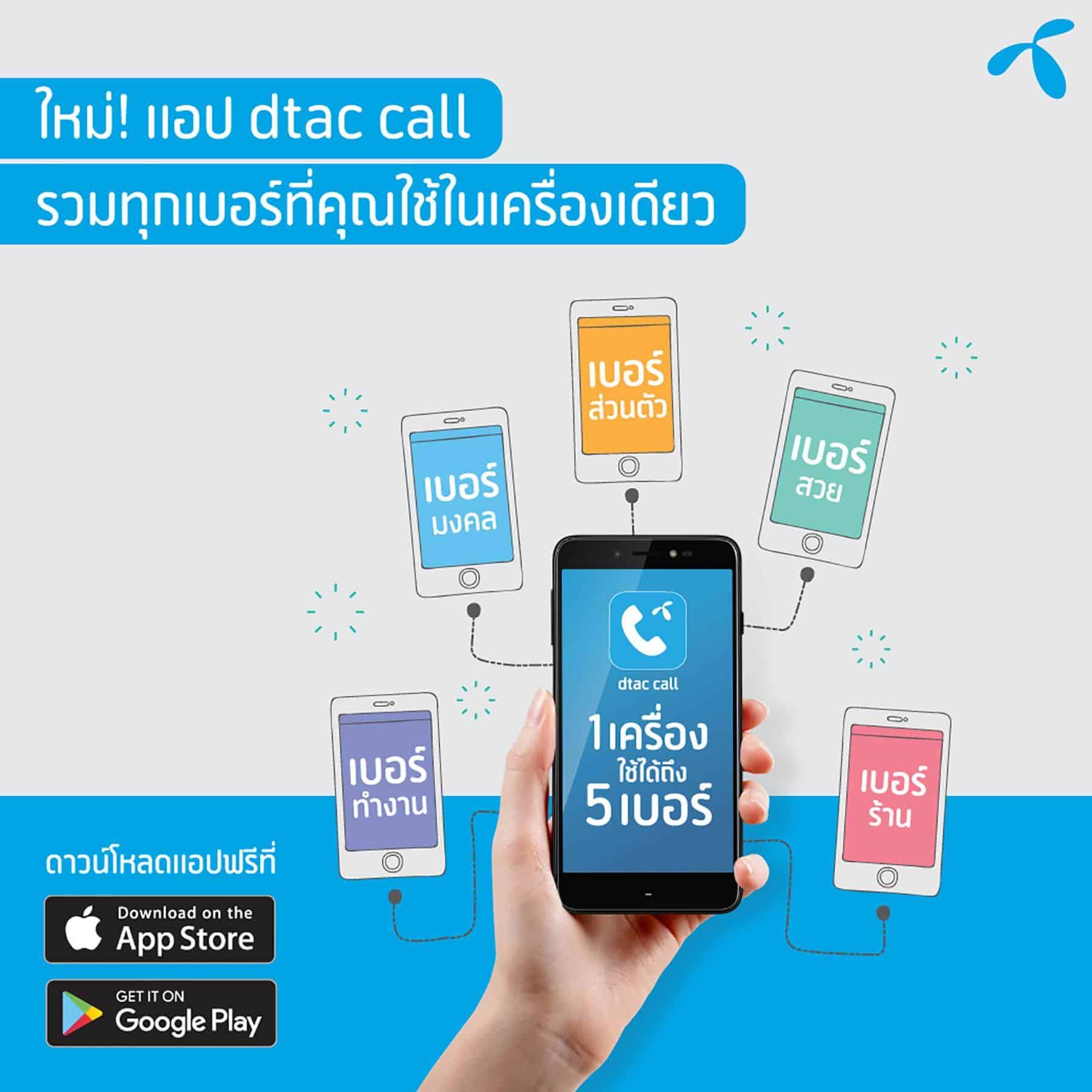 dtac call002