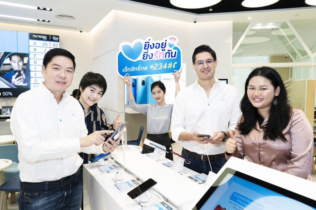 dtac promises not to stop taking good care of customers by launching a campaign 'Ying Yoo  Ying Rak Kan 'with the smartphone discount up to 3,000 baht