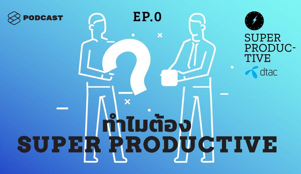 รวิศ หาญอุตสาหะ กับพอดแคสต์ใหม่ SUPER PRODUCTIVE