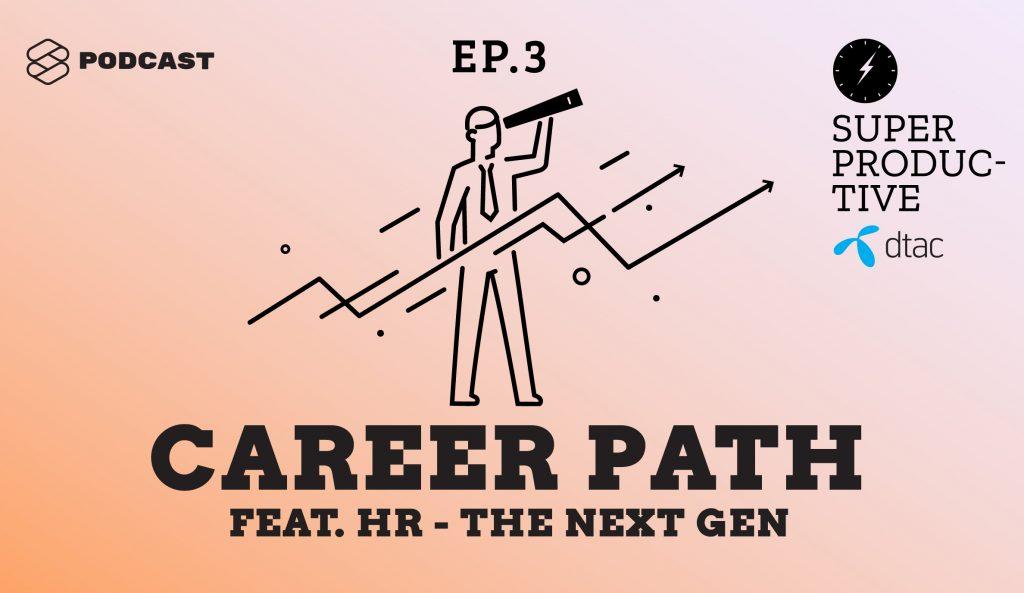 SUPER PRODUCTIVE EP.3 รวมคำตอบเรื่อง Career Path ที่คนทำงานทุกอาชีพควรรู้และนำไปปรับใช้ได้ทันที