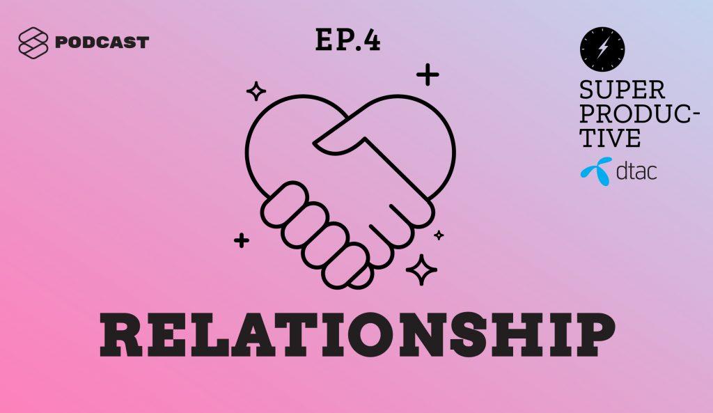 SUPER PRODUCTIVE EP.4 : 6 ประเภทความสัมพันธ์ที่เป็นพิษ ตัวฉุดชีวิตให้ไม่ Productive