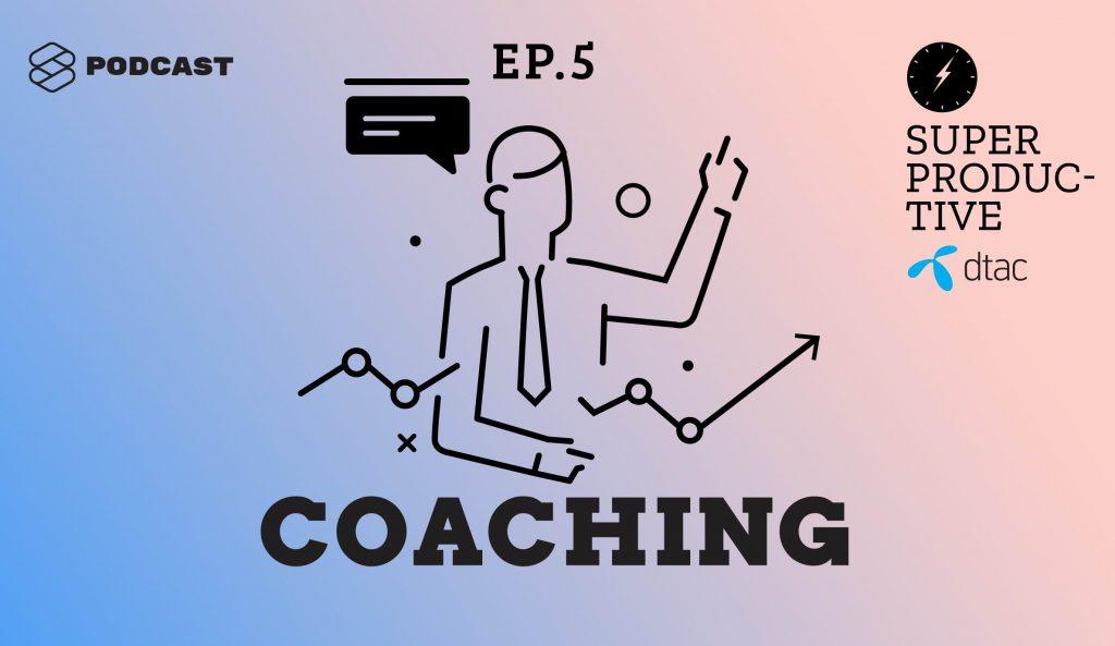 SUPER PRODUCTIVE EP.5 : วิธี Coaching ที่ทำให้คนพัฒนา และทำงานได้เต็มประสิทธิภาพ