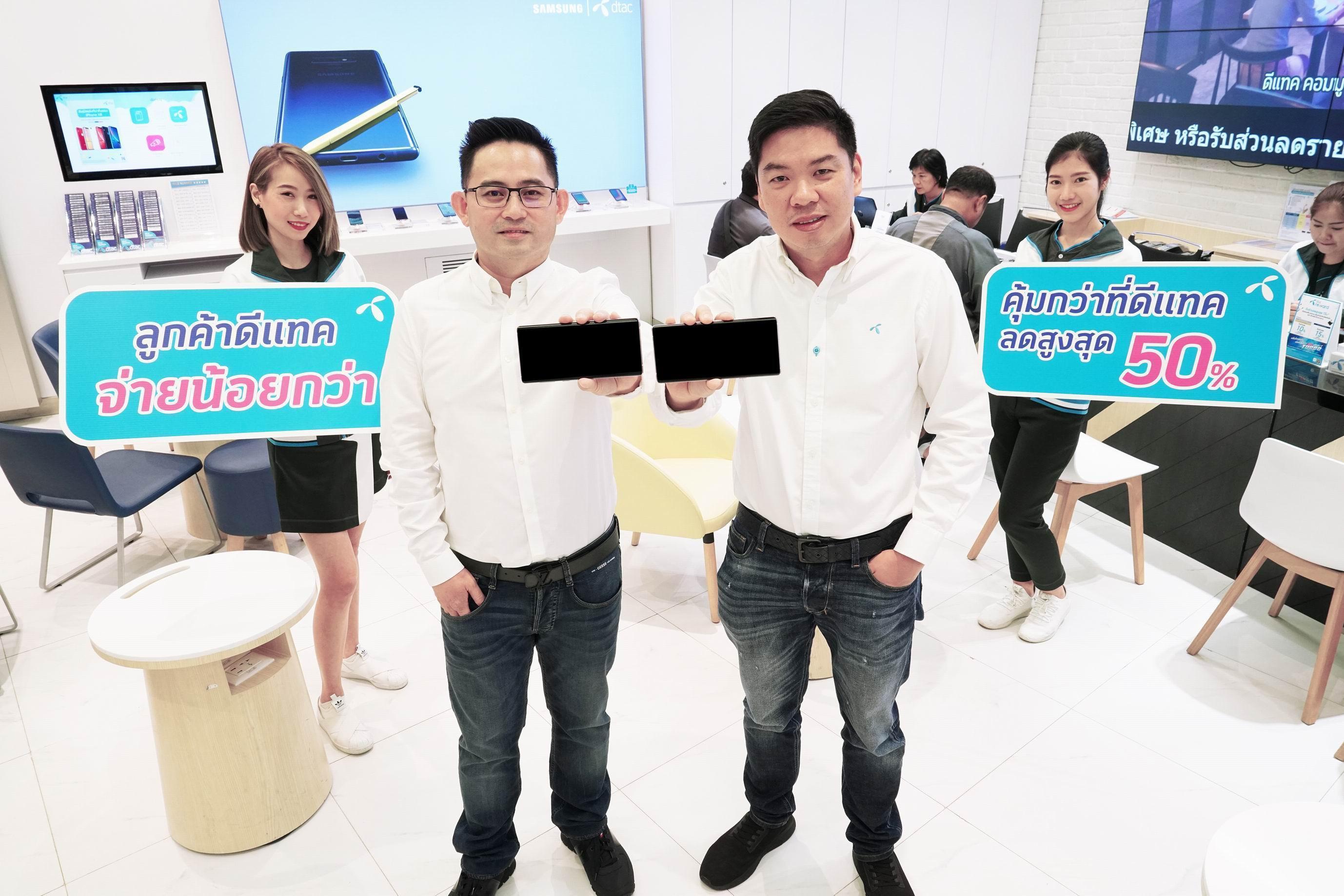 ดีแทคเปิดประสบการณ์สุดยอดสมาร์ทโฟน Galaxy S10 และ S10+ ให้แฟนซัมซุงได้จองก่อนใคร ตั้งแต่วันที่ 21 ก.พ. – 4 มี.ค นี้ พร้อมรับส่วนลดค่าเครื่องสูงสุดถึง 50%
