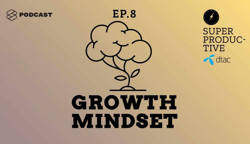"SUPER PRODUCTIVE EP.8 : ""ยากไป"" ""ไม่มีทาง"" ""เป็นไปไม่ได้"" คุณกำลังขาด Growth Mindset อยู่หรือเปล่า"