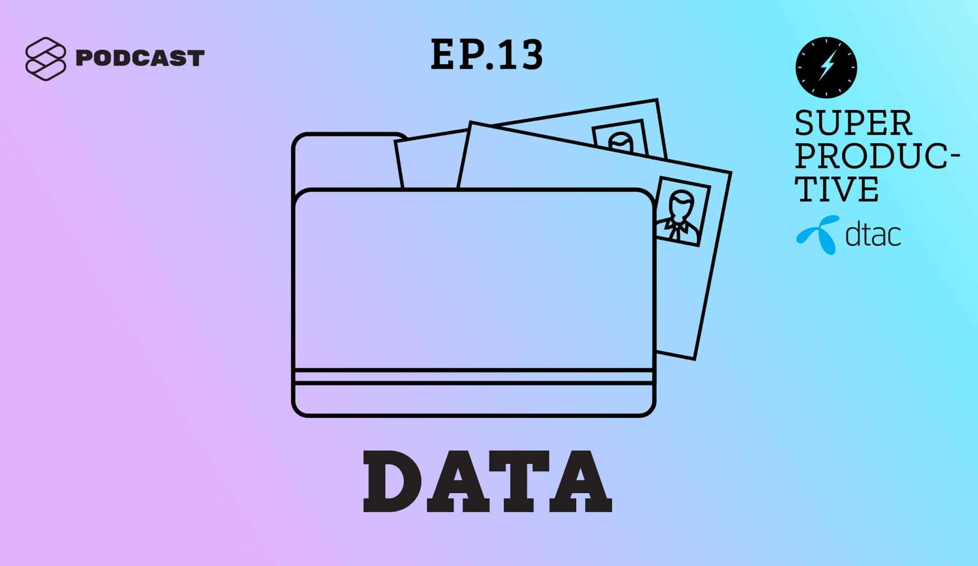 SUPERPRODUCTIVE PODCAST EP.13 : คนทำงานยุคใหม่ต้องรู้เรื่อง Data เก็บทำไม เก็บอย่างไร เก็บแล้วได้อะไร