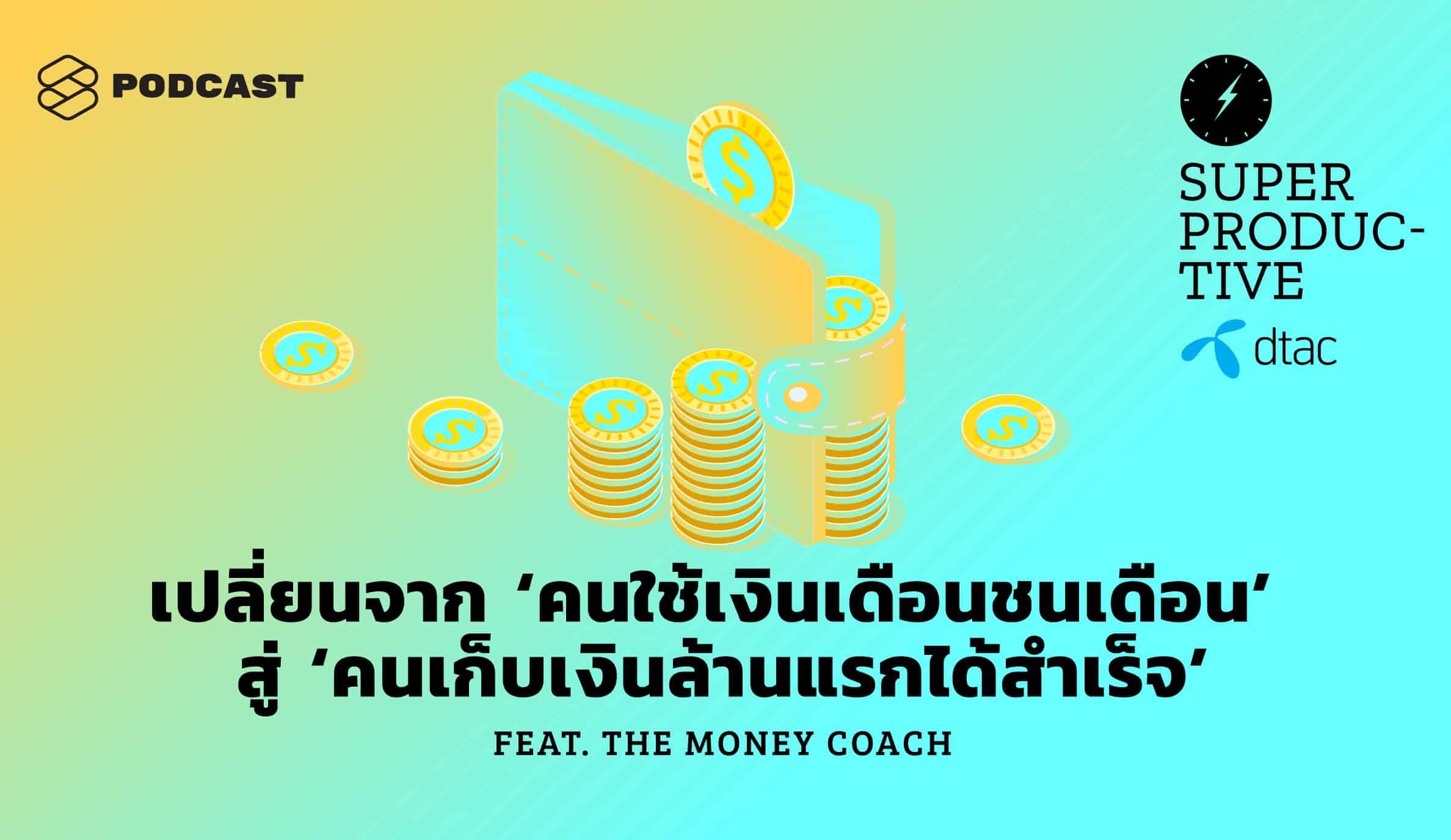 SUPER PRODUCTIVE EP.18 เปลี่ยนตัวเองจาก 'คนใช้เงินเดือนชนเดือน' สู่ 'คนเก็บเงินล้านแรกได้สำเร็จ' Feat. The Money Coach