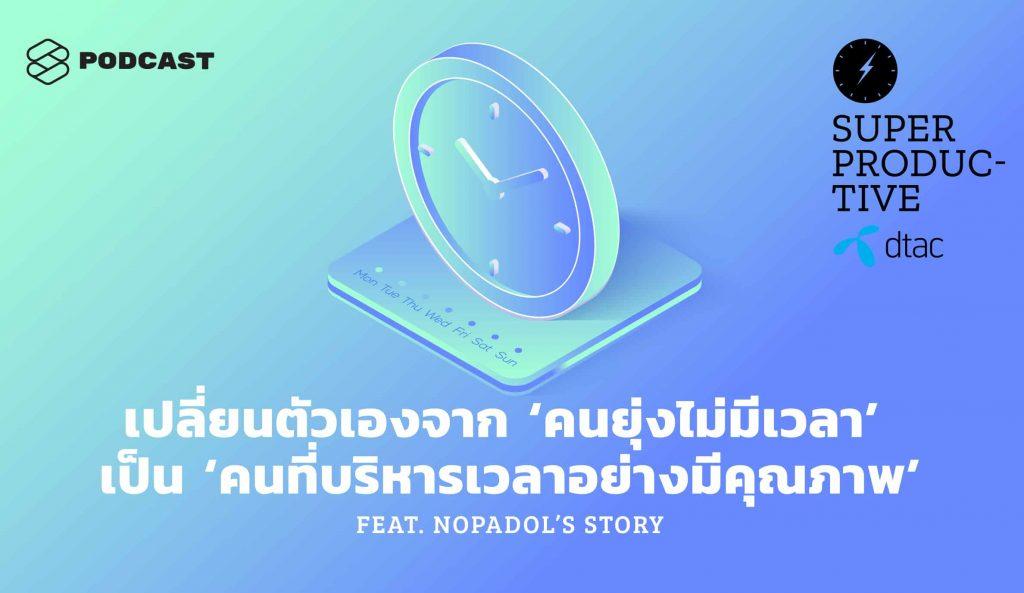 SUPER PRODUCTIVE EP.19 เปลี่ยนตัวเองจาก 'คนยุ่งไม่มีเวลา' เป็น 'คนที่บริหารเวลาอย่างมีคุณภาพ' Feat. Nopadol's Story