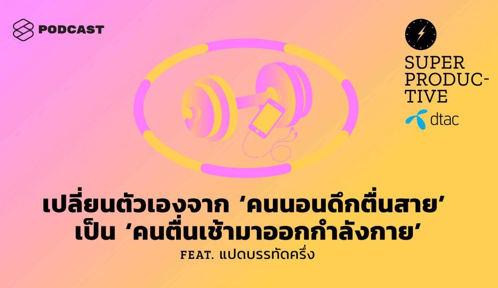 SUPER PRODUCTIVE EP.20 เปลี่ยนตัวเองจาก 'คนนอนดึกตื่นสาย' เป็น 'คนตื่นเช้ามาออกกำลังกาย' Feat. แปดบรรทัดครึ่ง