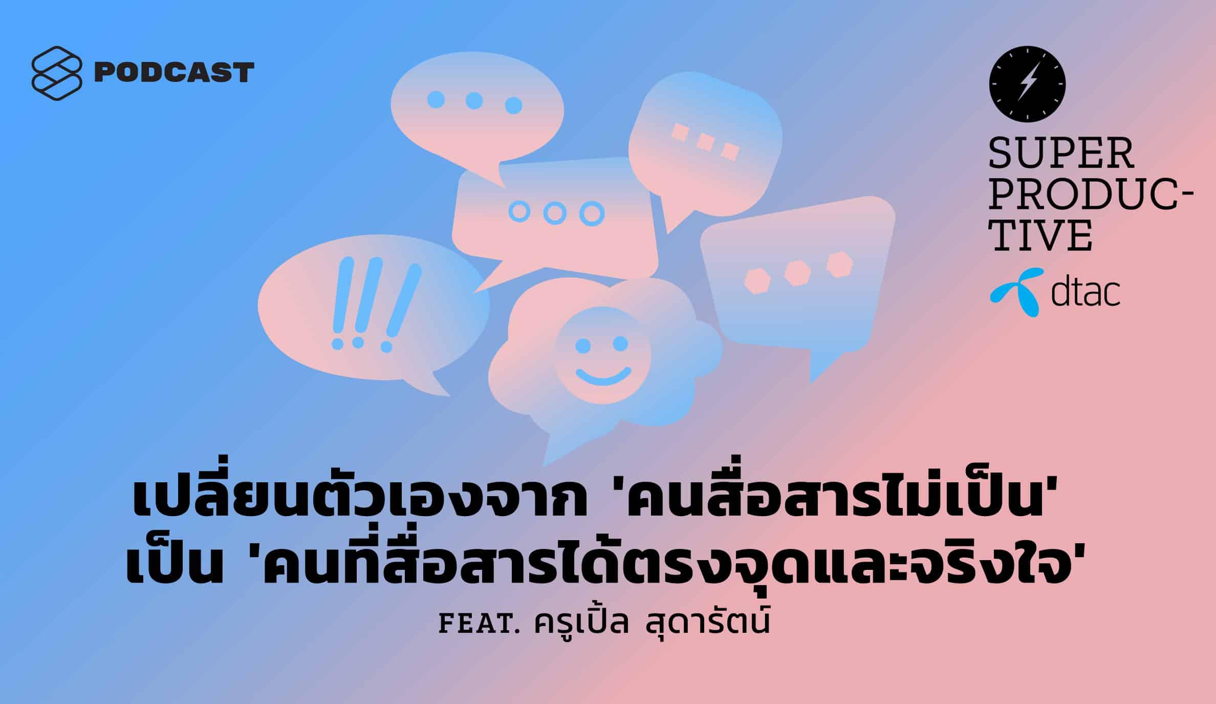 SUPER PRODUCTIVE EP.21 เปลี่ยนตัวเองจาก 'คนสื่อสารไม่เป็น' เป็น 'คนที่สื่อสารได้ตรงจุดและจริงใจ' Feat. ครูเปิ้ล สุดารัตน์
