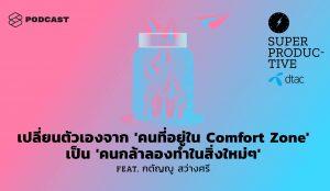 SUPER PRODUCTIVE EP.22 เปลี่ยนตัวเองจาก 'คนที่อยู่ใน Comfort Zone' เป็น 'คนกล้าลองทำในสิ่งใหม่ๆ' Feat. กตัญญู สว่างศรี