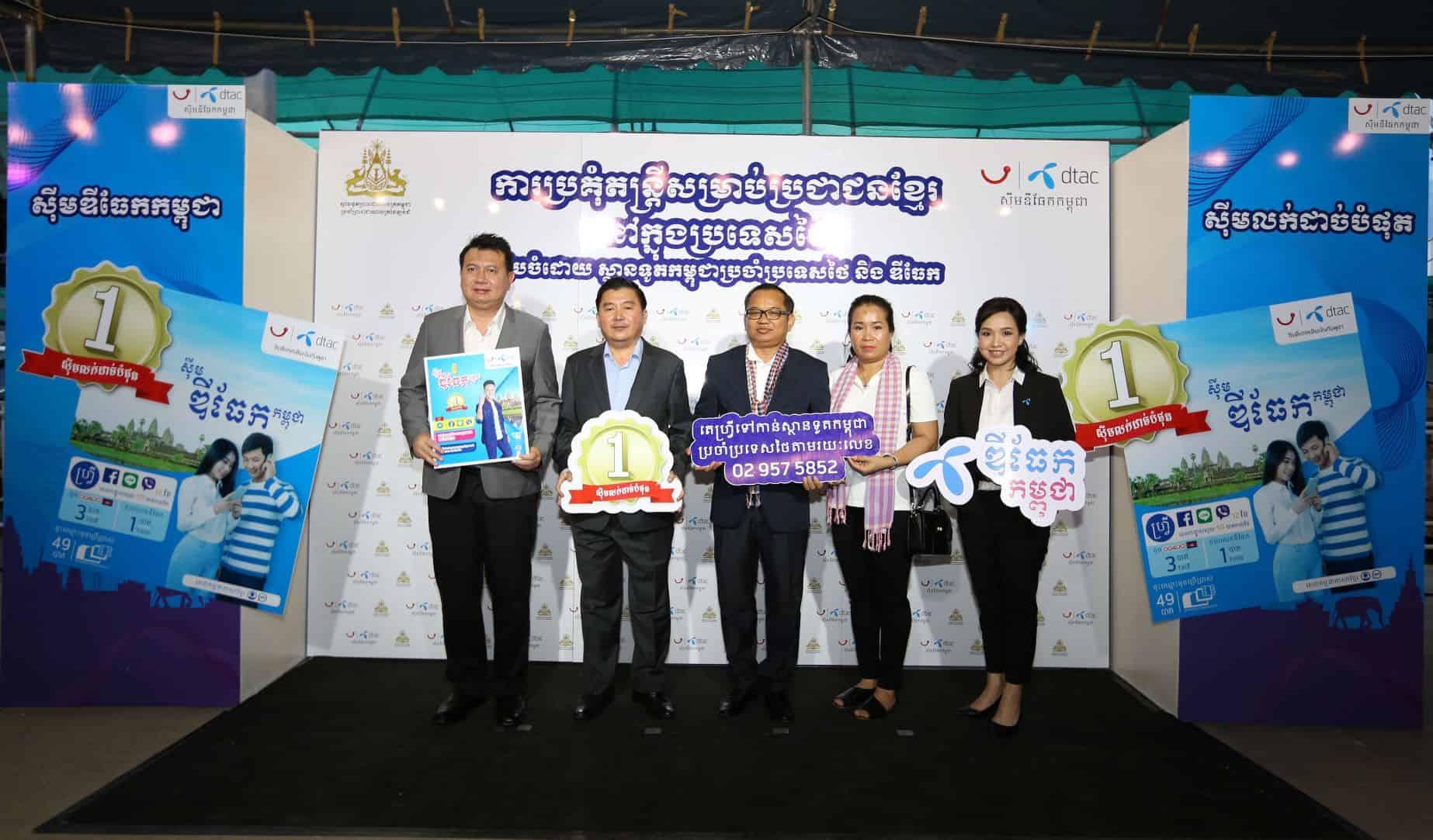 ดีแทคร่วมกับสถานทูตกัมพูชา จัดคอนเสิร์ตใหญ่ครั้งแรก ให้ชาวกัมพูชาที่ทำงานในประเทศไทย