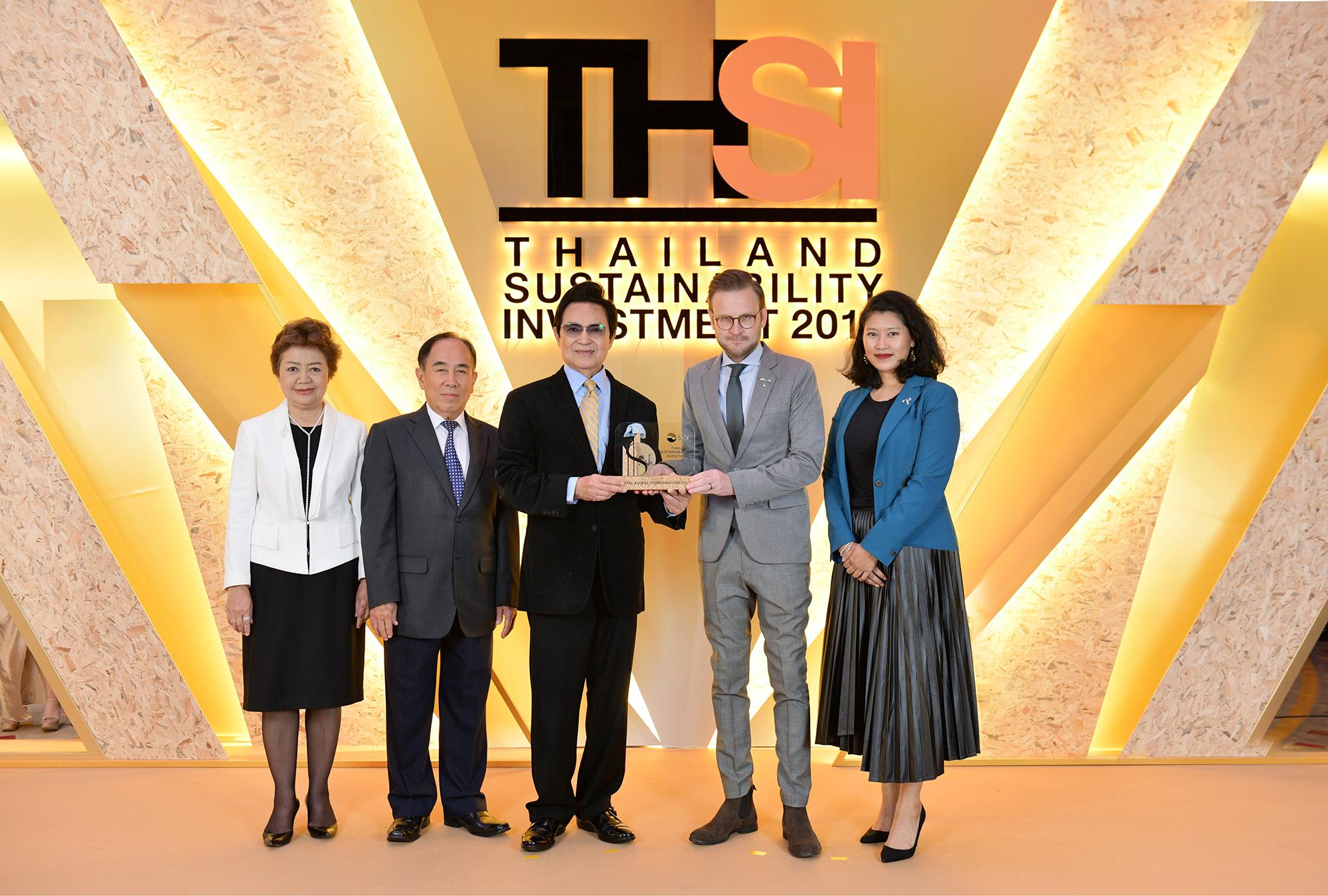 """ดีแทคติดอันดับ """"หุ้นยั่งยืน"""" จากตลาดหลักทรัพย์แห่งประเทศไทย ติดต่อกัน 4 ปีซ้อน"""