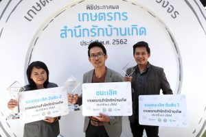 Sam Nuek Rak Ban Kerd Farmer Awards 2019 promotes new generation of farmers with nutrition and health consciousness and sustainable agriculture