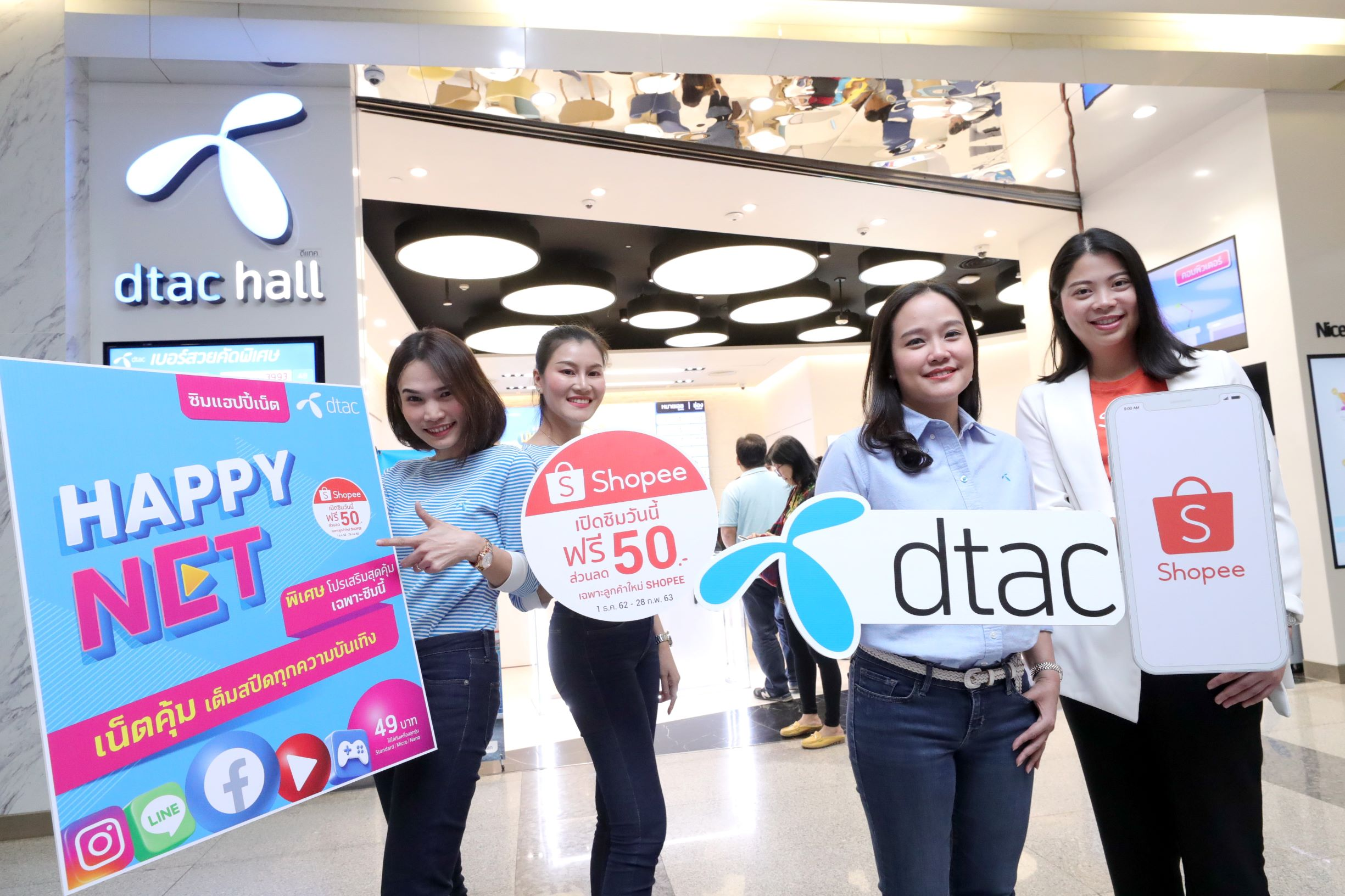 dtac Works with Shopee to Launch a Campaign for Online Shoppers as a 2020 New Year's Gift for Prepaid Customers