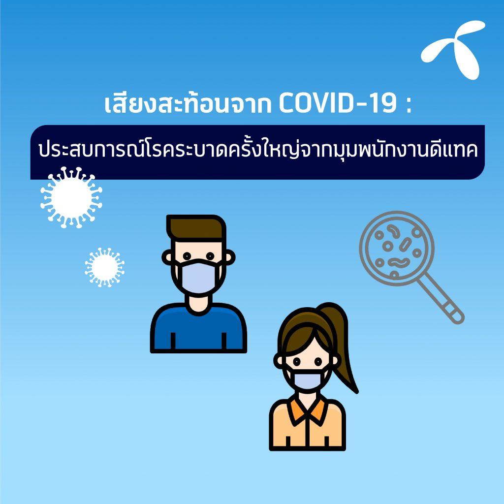 เสียงสะท้อนจาก COVID-19 : ประสบการณ์โรคระบาดครั้งใหญ่จากมุมพนักงานดีแทค