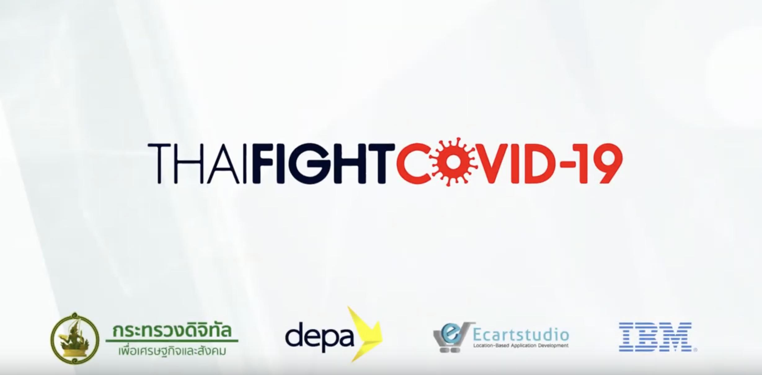 รวมทุกสิ่งที่คุณต้องรู้ จบใน App เดียว Thai Fight COVID-19 เช็คทุกข่าวสารตรงจากภาครัฐ โดยกระทรวง MDES
