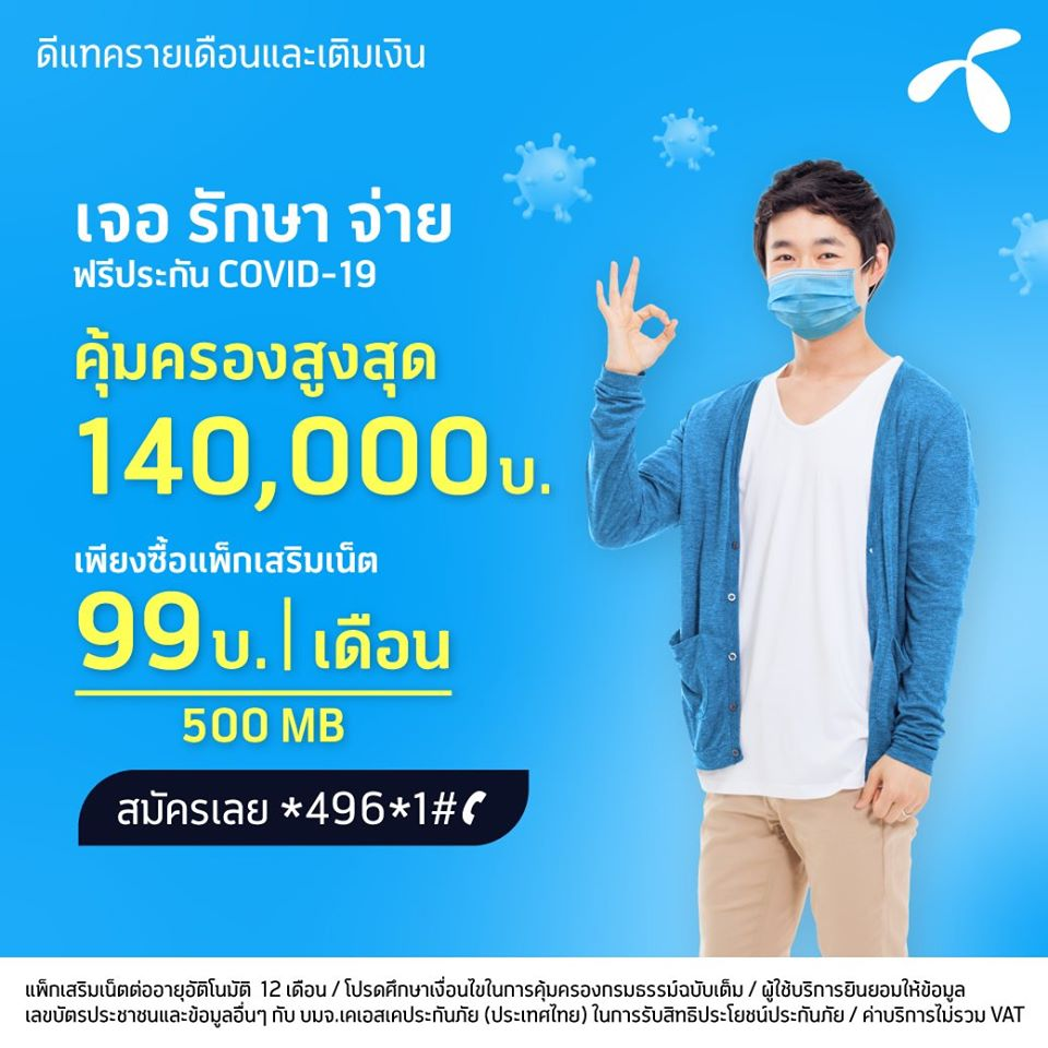dtac Emphasizes Digital Experience by Offering the Add-on Internet Packages During the Spread of COVID -19, Requiring a Simple Step to Buy