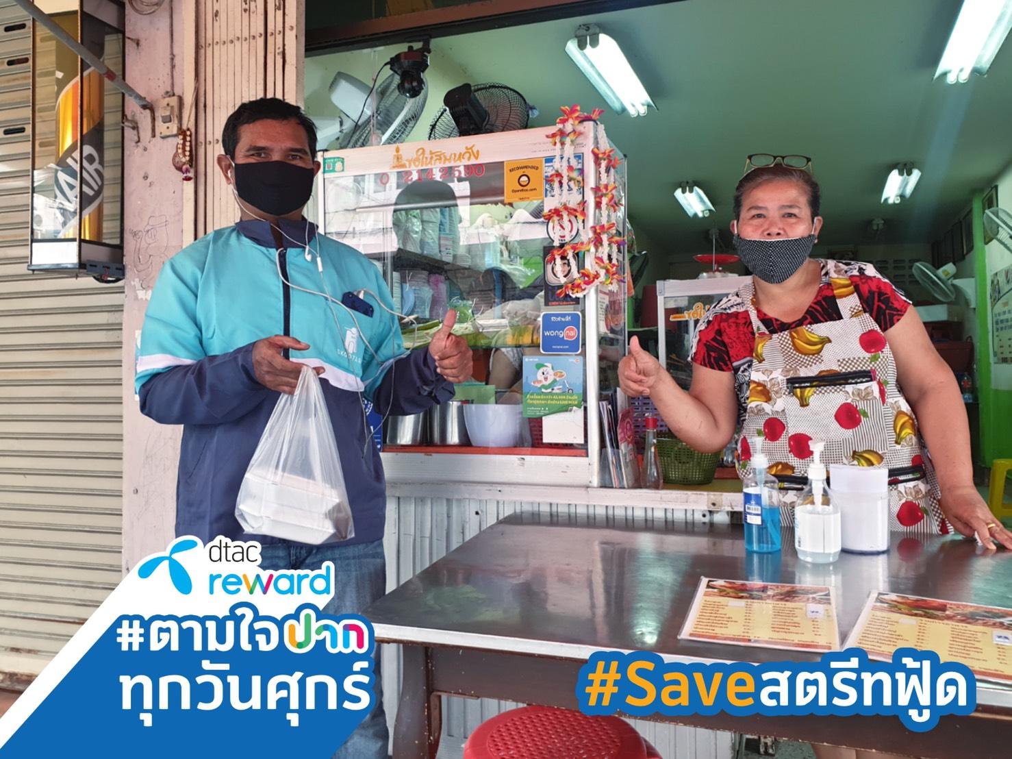 #Saveสตรีทฟู้ด ดีแทค รีวอร์ด ช่วยสนับสนุนพ่อค้าแม่ค้า ร้านอาหารริมทาง เพิ่มรายได้ สู้โควิด-19 มอบสิทธิพิเศษส่วนลด ตามใจปากทุกวันศุกร์ เดือนพ.ค.