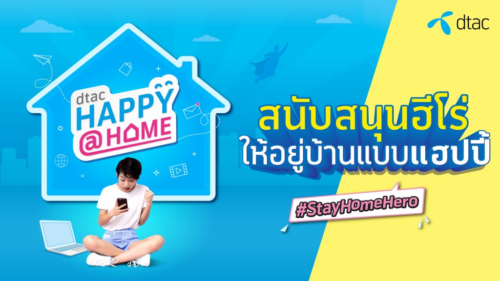 dtac never stops taking care of customers by delivering simpler, happier, and worry-free lifestyle at home