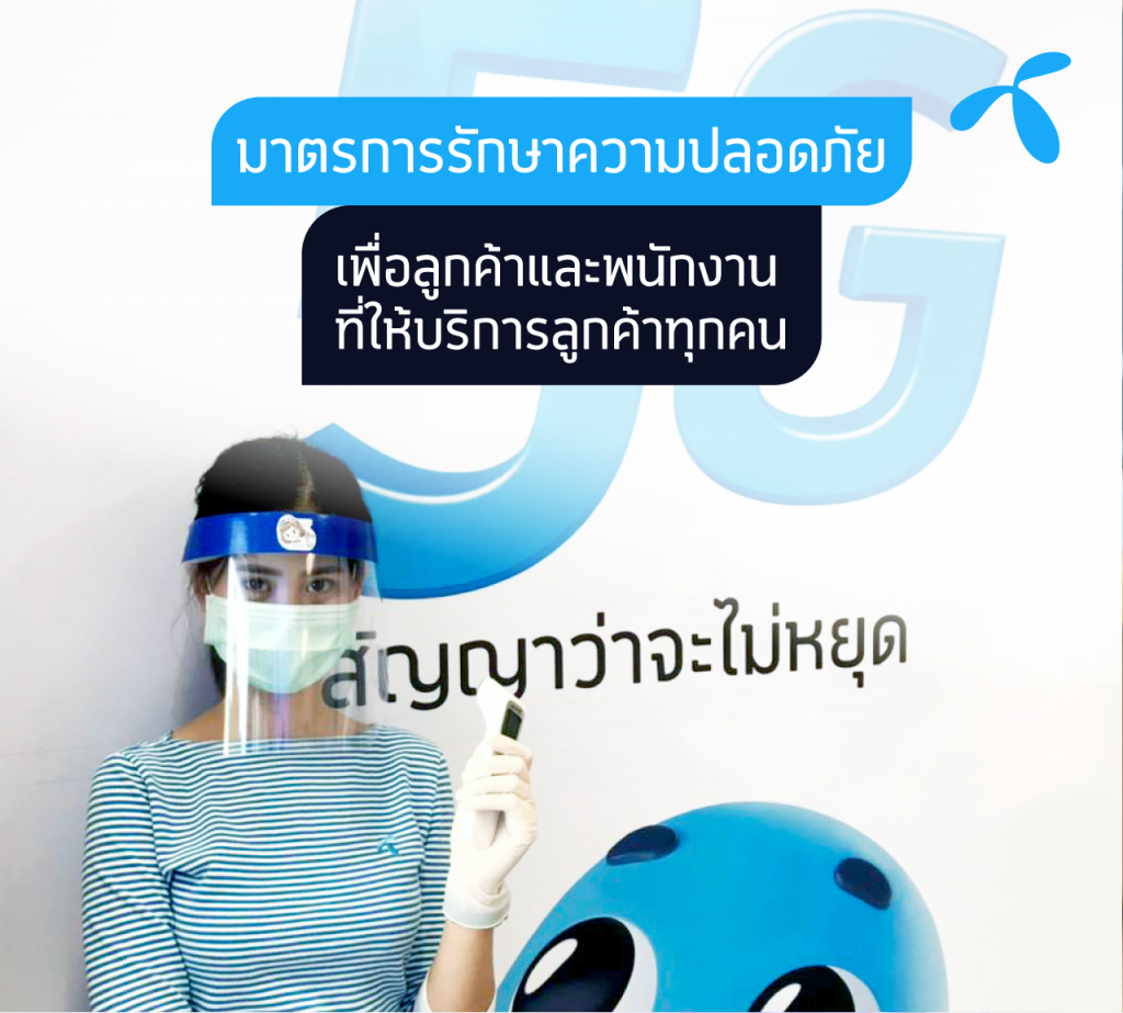 dtac reopens select shops to provide critical services