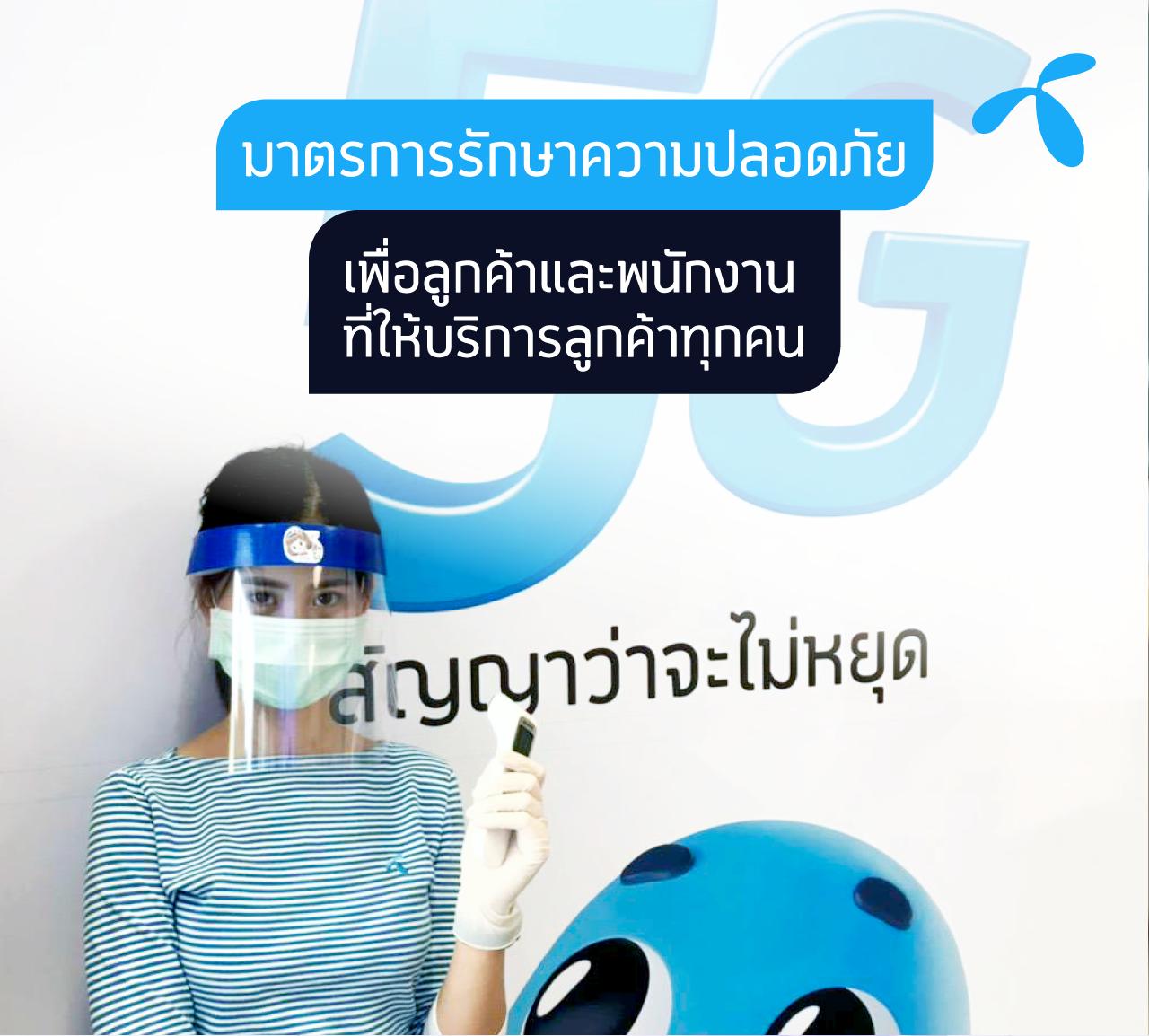 ดีแทคเปิดศูนย์บริการ ช่วยบรรเทาความเดือดร้อนของประชาชนที่มีความจำเป็นต้องใช้งานโทรศัพท์มือถือ อย่างยิ่งยวดในช่วงนี้