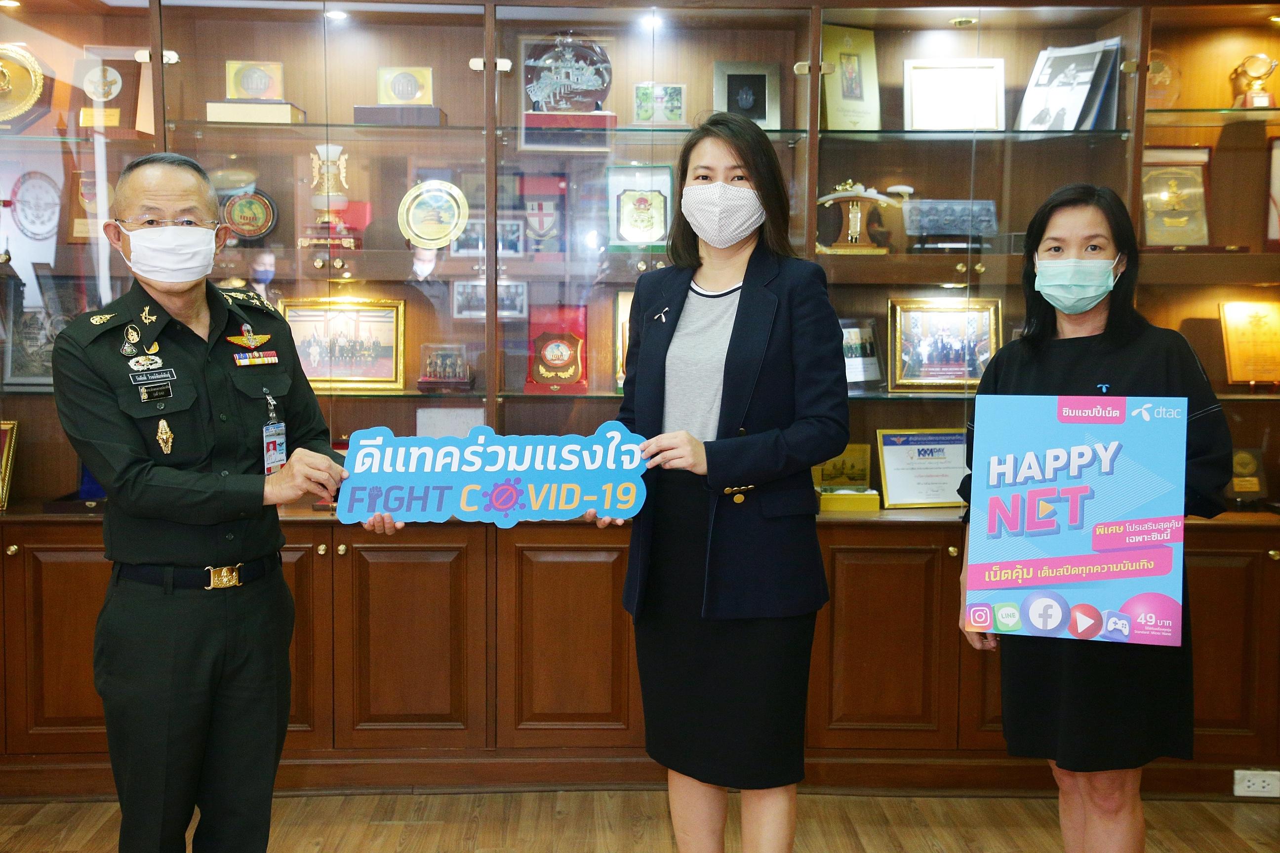 ดีแทคมอบซิมให้คนไทย ที่เดินทางกลับจากต่างประเทศได้ใช้ฟรี ในช่วงกักตัว 14 วัน State Quarantine
