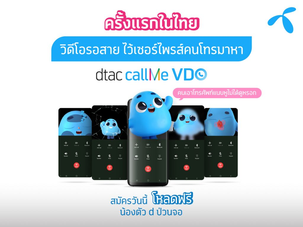'dtac callMe VDO' takes ringing tones into the short video era