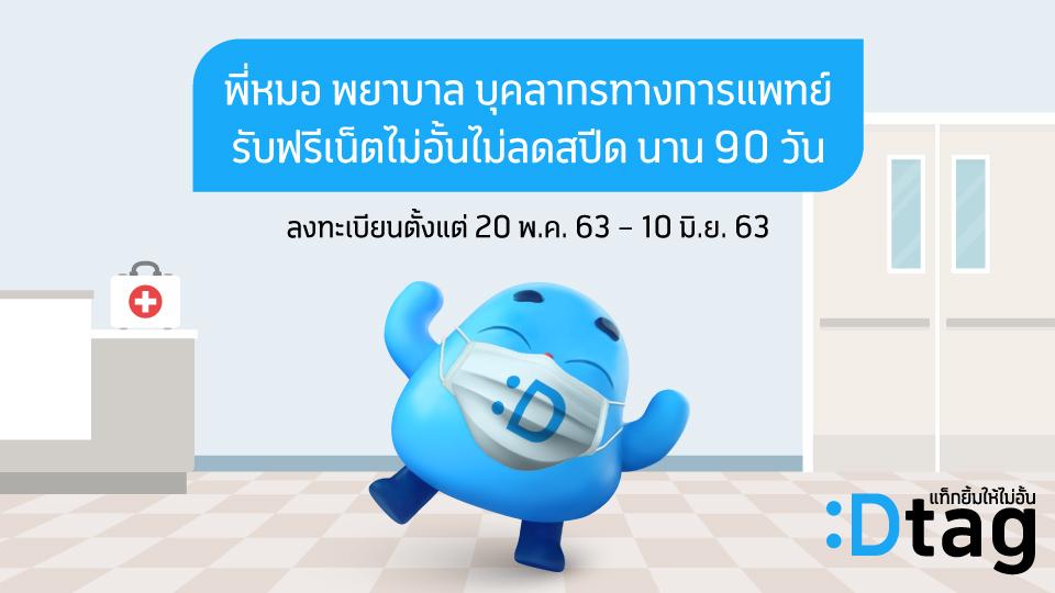 #BetterTogether ดีแทคร่วมให้กำลังใจและปลุกพลังรับ New Normal หลังวิกฤติโควิด อัปเกรดเน็ตไม่อั้นไม่ลดสปีดฟรีให้บุคลากรทางการแพทย์ อสม.ทั่วประเทศไทย สนับสนุนภารกิจการตรวจรักษาเชิงรุกต่อไป
