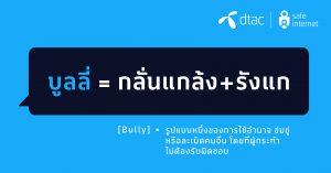 """เปลือยวัฒนธรรม """"บูลลี่"""" ของไทยผ่านเลนส์เศรษฐศาสตร์พฤติกรรม ปัญหาที่เป็นเหมือนยอดภูเขาน้ำแข็ง"""