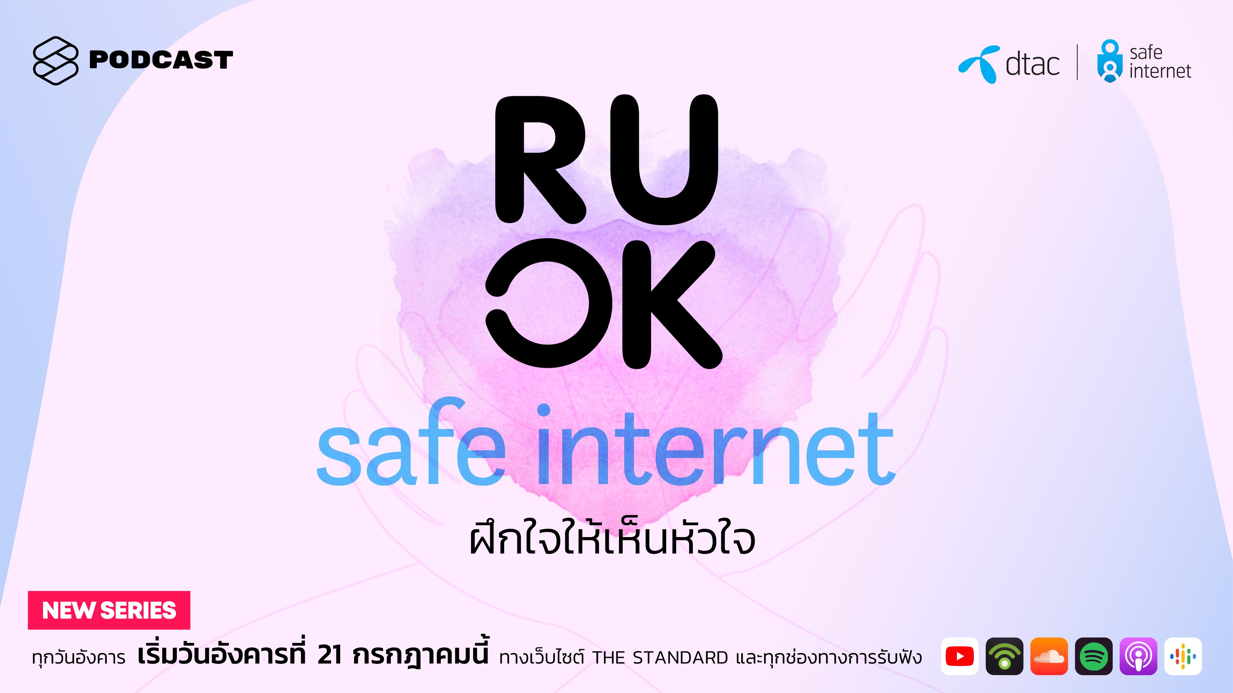 โครงการ dtac Safe Internet และพอดแคสต์สำรวจสุขภาพจิต R U OK ชวนเยาวชนไทยมาร่วม 'ฝึกใจให้เห็นหัวใจ' เพื่อสร้างภูมิคุ้มกันบนโลกออนไลน์
