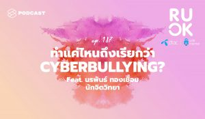 """R U OK Safe Internet #ฝึกใจให้เห็นหัวใจ """"ตอบคำถามให้หายคาใจ ทำกันแค่ไหนถึงเรียก Cyberbullying"""""""