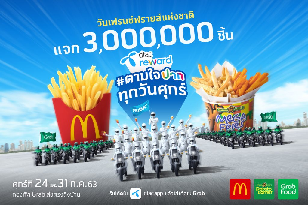 dtac reward celebrates 'tam jai pak took wan suk' with 'national french fry day,' giving away 3,000,000 fries on 24th and 31st July'