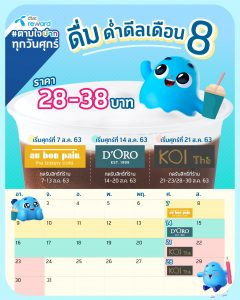 "dtac customers enjoy Mother's Day special offers and ""8th month best deals"" with brand name beverages only from dtac reward"