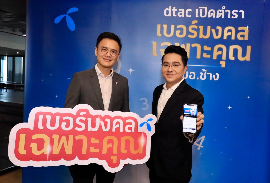 dtac boosts sales through its latest personalized lucky number campaign with astrologer Ajarn Chang