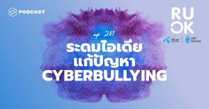 R U OK Safe Internet EP.8 Crowdsourcing ระดมไอเดียแก้ปัญหา Cyberbullying