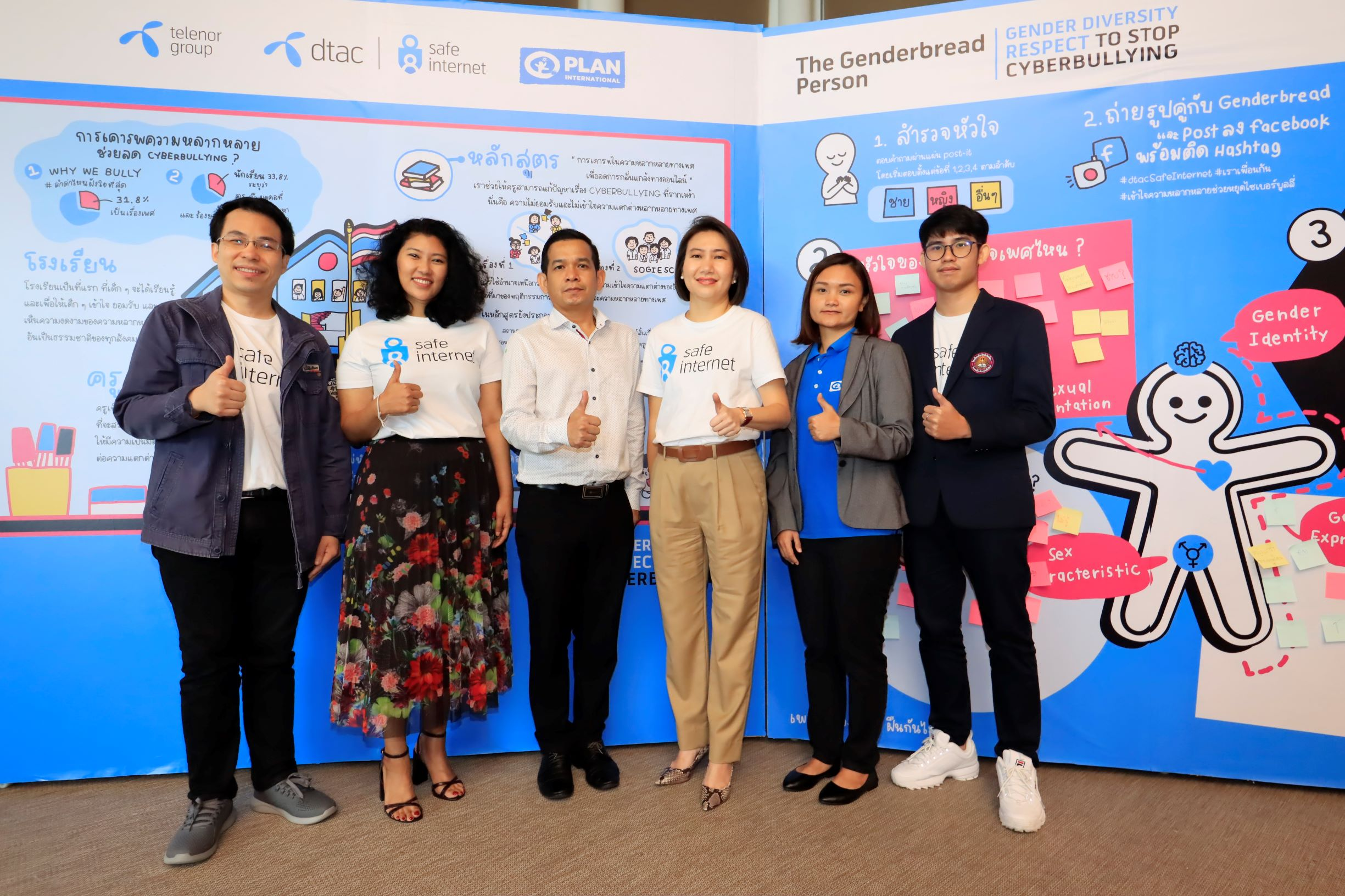 """ดีแทค Safe Internet และกลุ่มเทเลนอร์ ร่วมกับองค์การแพลน อินเตอร์เนชั่นแนล ประเทศไทย พร้อม """"ดีป้า-กองทุนสื่อฯ"""" พัฒนาหลักสูตร 'การเคารพในความหลากหลายทางเพศเพื่อลดการกลั่นแกล้งทางออนไลน์ (Cyber-bullying)"""