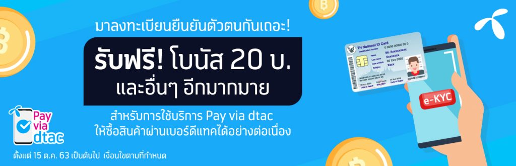 dtac pushes for safer, touchless digital transactions with special rewards