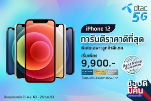 A New Era for iPhone, dtac Now Offers All iPhone 12 models, with Orders Starting on 20 November