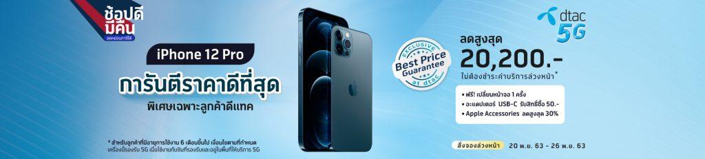 ดีแทคพร้อมวางจำหน่าย iPhone 12 ทุกรุ่น เริ่มสั่งซื้อได้ในวันที่ 20 พ.ย. เวลา 8.00 น. ถึง 26 พ.ย. เวลา 12.00 น.
