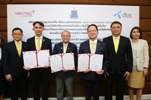 dtac, Chaipattana Foundation and NECTEC to collaborate on IoT farming