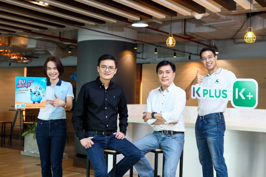 dtac and Kasikorn Bank Offer Special Privileges to Youth with Leveled-Up Digital Services