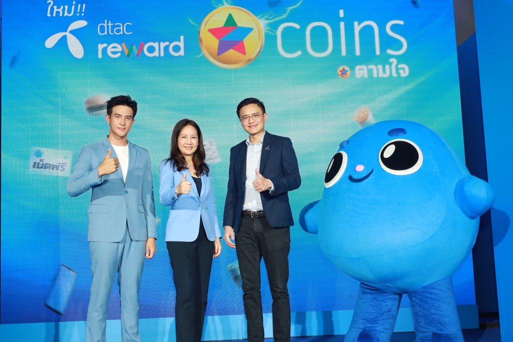ดีแทคเปิดตัว 'ดีแทค รีวอร์ด Coins' สะสมเหรียญให้แลกของรางวัลได้ง่ายแลกใช้ก็คุ้ม เมื่อทำธุรกรรมผ่านดีแทคแอป