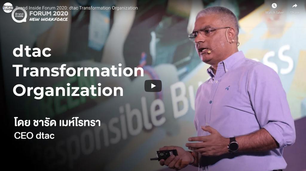"""Transformation Organization"" แนวคิดการบริหารองค์กรในยุคแห่งการเปลี่ยนแปลงอย่างรวดเร็ว โดย ชารัด เมห์โรทรา"