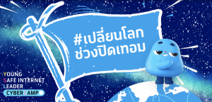 dtac Safe Internet Young Leader Cyber Camp Season 3 calls for application