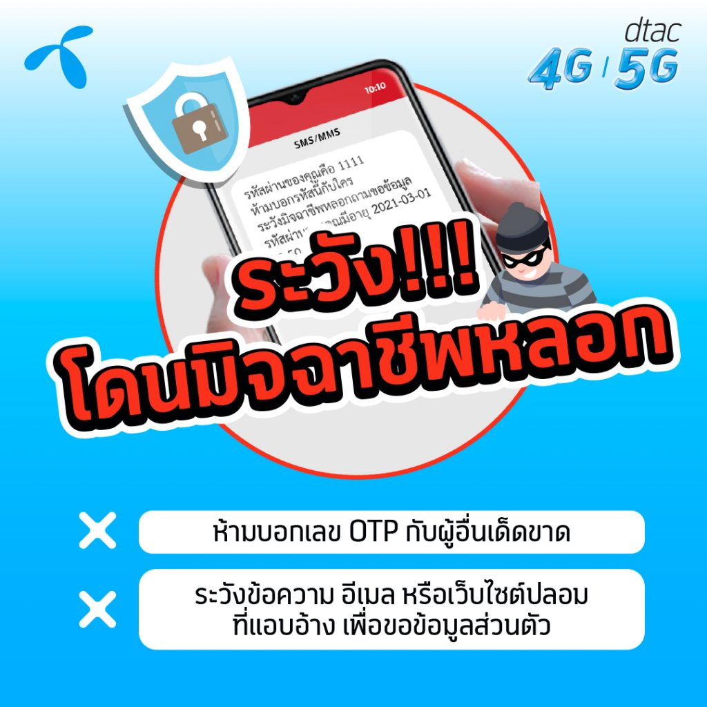 dtac Adds Scam Prevention Warning on OTP by SMS
