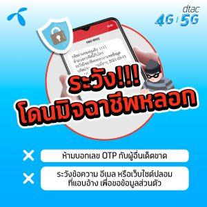 เตือนก่อนหมดตัว! ดีแทคย้ำผ่าน SMS ห้ามบอกตัวเลข OTP หรือรหัสยืนยันตัวตนแก่บุคคลอื่น