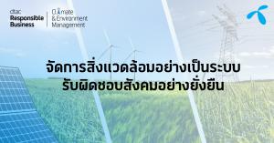 """เปลี่ยน…ก่อนสภาพอากาศเปลี่ยน เจาะ 4 ขากลยุทธ์ดีแทคกับเป้าหมายลดการปล่อยก๊าซเรือนกระจก """"ครึ่งหนึ่ง"""" ในปี 2030"""