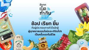 ดีแทค เน็ตทำกิน ชวนคนไทยมา 'ช้อป เรียก ยิ้ม' อุดหนุนผู้ประกอบการออนไลน์หน้าใหม่ หัวใจนักสู้ เลือกช้อปได้ทุกวันที่หน้าเพจเฟซบุ๊ก ดีแทค
