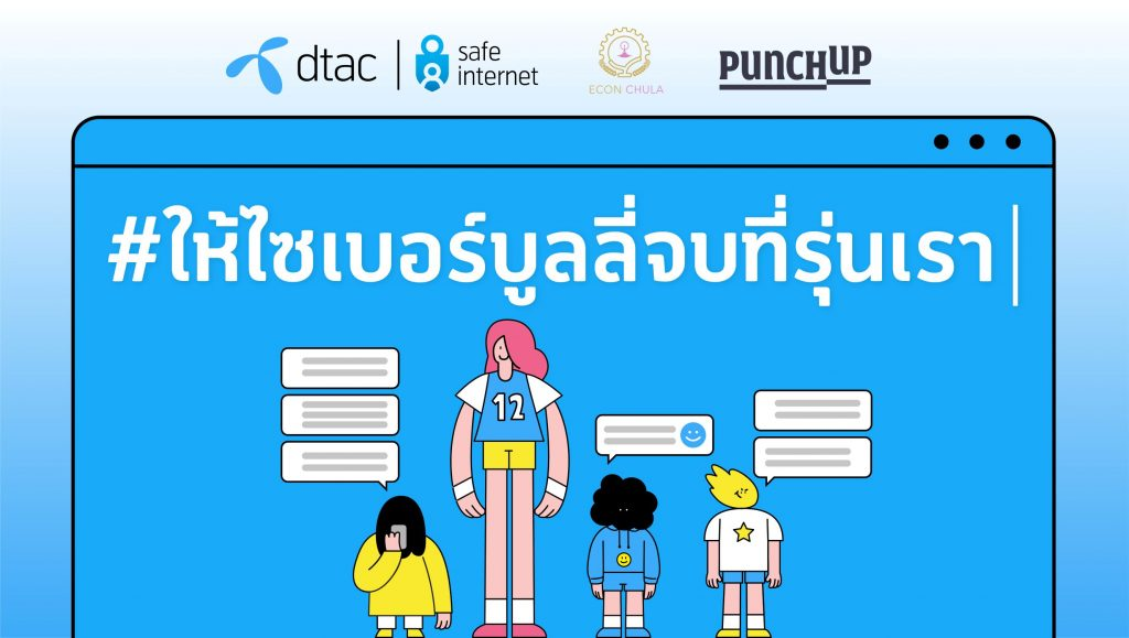 dtac launches online brainstorming platform for teenagers to fight cyberbullying