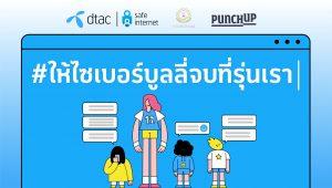 """ดีแทค ขอชวนเยาวชนร่วมออกแบบ """"ข้อปฏิบัติร่วมเพื่อหยุดไซเบอร์บูลลี่"""" โดยเยาวชนเพื่อเยาวชนเป็นครั้งแรกในไทย ผ่านแพลตฟอร์มระดมสมองในแคมเปญ #ให้ไซเบอร์บูลลี่จบที่รุ่นเรา"""
